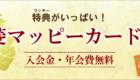 松菱マッピーカード ワインカード