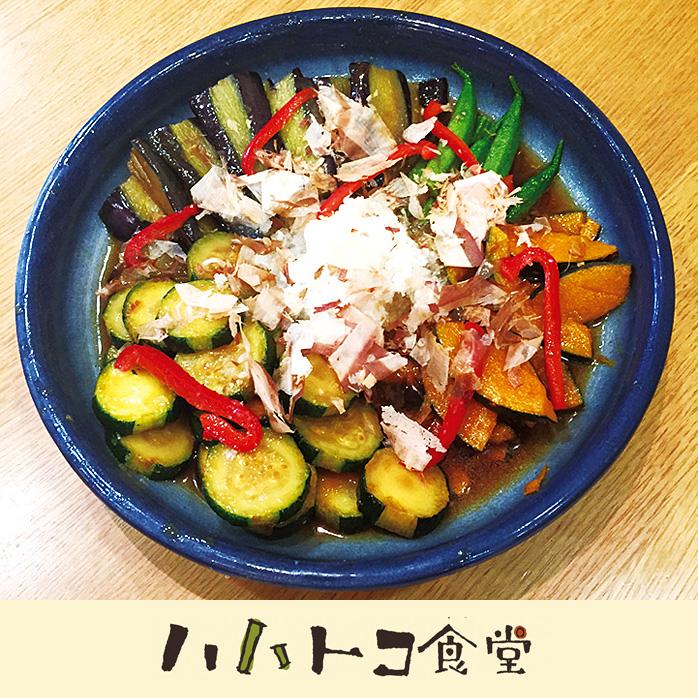 ハハトコ食堂 夏野菜の揚げ浸し