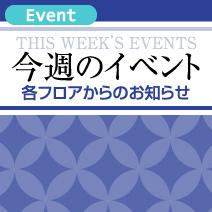 松菱百貨店 今週の期間限定イベント