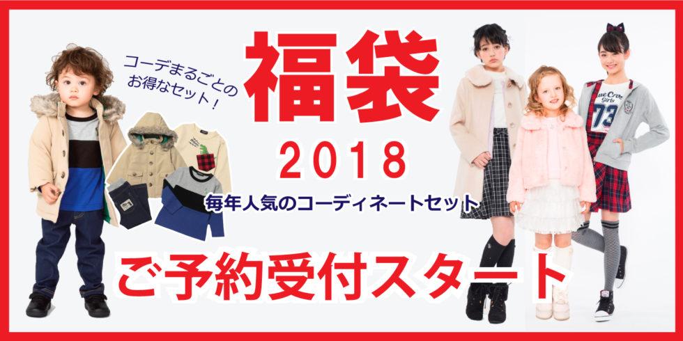 冬のアウターがセットになった2018年新春福袋!お得なコーディネートセットです。