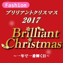 ブリリアントクリスマス 想いあふれるプレゼント2017