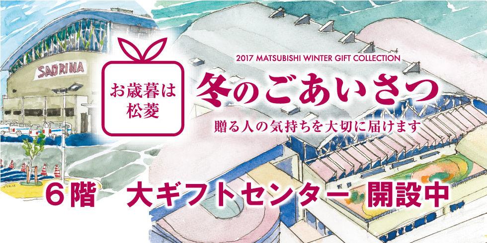2017お歳暮 三重県松菱百貨店 6階大ギフトセンター