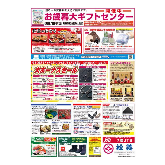 松菱百貨店 2017/12/05発行折込チラシ 裏