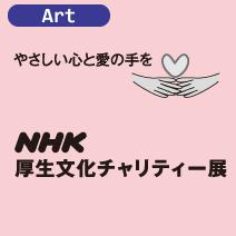 NHK厚生文化チャリティー展 松菱百貨店
