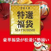2018特選福袋 松菱百貨店 三重県津市