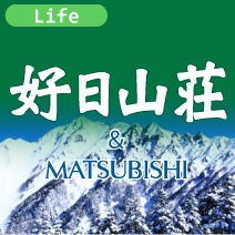 登山用品・アウトドア用品の専門店「好日山荘」三重県津市 松菱百貨店5階