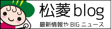 松菱百貨店blog