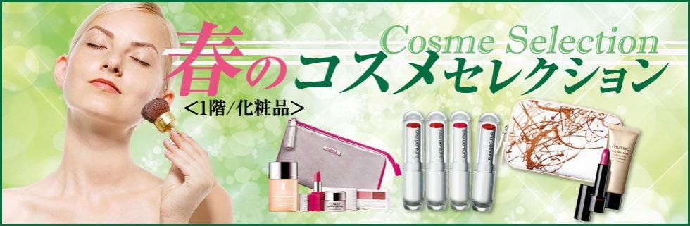 1階化粧品 春のコスメセレクション