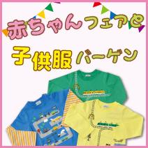 赤ちゃんフェア子供服バーゲン 松菱百貨店6階催事場