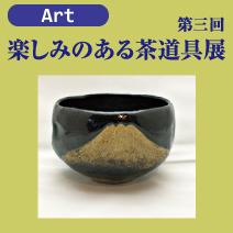 第三回 楽しみのある茶道具展 松菱百貨店6階