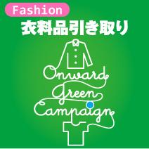 松菱・オンワード樫山 共同企画 衣料品引取りオンワード・グリーン・キャンペーン