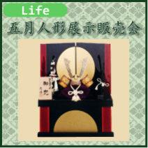 五月人形兜飾り展示販売会 松菱百貨店5階
