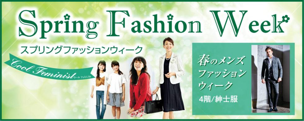松菱のスプリングファッションウィーク