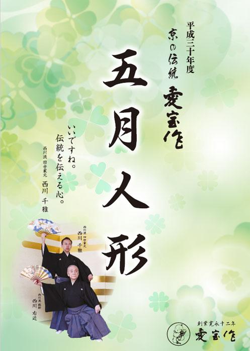 平成三十年度初節句 五月人形カタログ