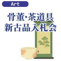 骨董・茶道具・新古品入札会 松菱百貨店 6階 美術画廊
