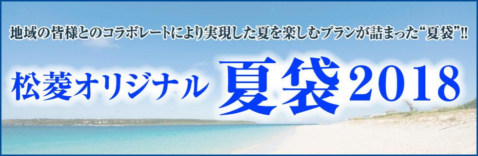 夏の福袋 松菱オリジナル夏袋 2018