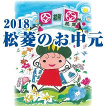2018お中元 松菱百貨店 夏のお中元大ギフトセンターオープン