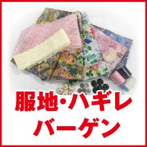 服地・ハギレバーゲン 松菱百貨店 6階催事場