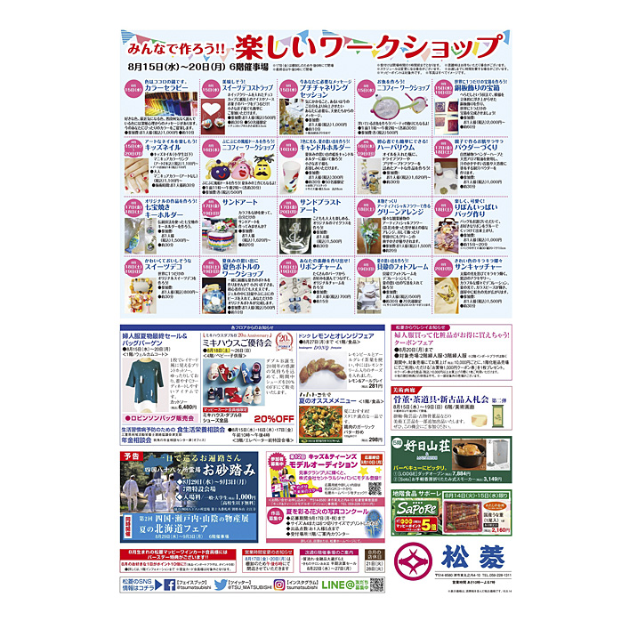 三重県津市 松菱百貨店 8月14日 折込チラシ 裏 楽しいワークショップ