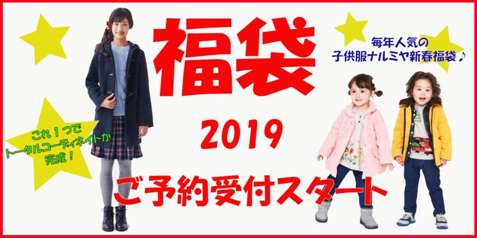 ナルミヤ新春福袋2019 ご予約