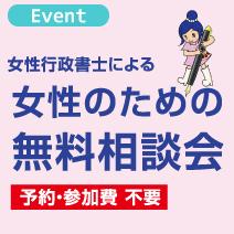 松菱百貨店 女性行政書士による 女性のための無料相談会