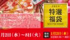 2019 松菱百貨店 特選福袋