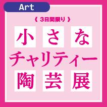 松菱百貨店 6階美術画廊 小さなチャリティー陶芸展