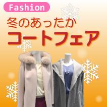 冬のブランド婦人服流行ファッション コートフェア2018 松菱百貨店 2階婦人服フロア