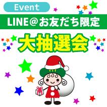 松菱百貨店 LINE@お友だち限定大抽選会