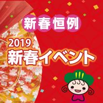 松菱百貨店 2019お正月 新春初売りイベント