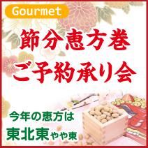 節分恵方巻ご予約承り会 松菱百貨店