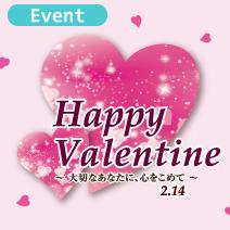 松菱百貨店のバレンタインフェア 2019