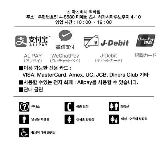 층별 안내 어서오십시오 마츠비시 백화점 액세스 (지도) 주소:우편번호514-8580 미에현 츠시 히가시마루노우치 4-10 영업 시간 : 10 : 00~19 : 00 점포 휴일 : 화요일 (부정기) 이용 가능한 신용 카드 :  VISA, MasterCard, Amex, UC, JCB, Diners Club 기타 사용할 수있는 전자 화폐 : Alipay를 사용할 수 있습니다. 면세 카운터 : 6 층의 상품권 매장 무료 Wi-Fi 영역 : 1 층 카운터 안내소 주변 관내 금연