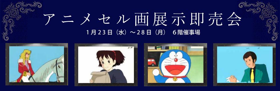 松菱百貨店 アニメセル画展示即売会