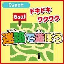 迷路で遊ぼう!! 松菱百貨店 2019春のワクワクイベント
