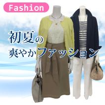 初夏おすすめファッション