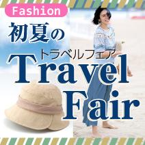 初夏のトラベルフェア 松菱百貨店ファッション