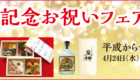 改元記念お祝いフェア 松菱百貨店
