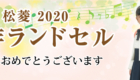 2020新作ランドセル 松菱百貨店