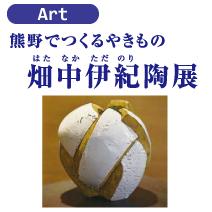 熊野やきもの畑中伊紀陶展 松菱百貨店 6階画廊