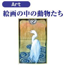 絵画の中の動物たち 松菱百貨店 6階美術画廊