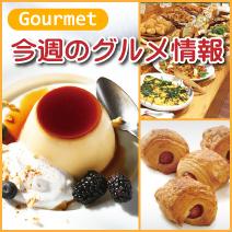 今週のグルメ情報 松菱百貨店1階・地階食品売場