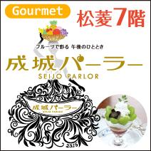 成城パーラー 松菱百貨店7階にOPEN!