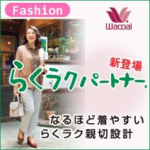 ワコール らくラクパートナー 松菱百貨店3階