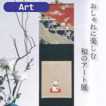 おしゃれに楽しむ 和のアート展 松菱百貨店6階美術画廊