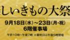 美しいきもの大祭典 松菱百貨店6階催事場