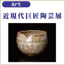 近現代巨匠陶芸展 松菱百貨店美術画廊