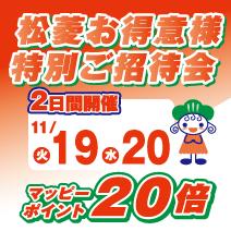 11月19日(火)・20日(水) 松菱お得意様 特別ご招待会