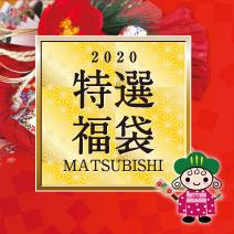 2020特選福袋 松菱百貨店創業65周年記念