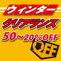 ウィンタークリアランス 50%~20%OFF